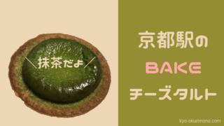 京都のBAKE抹茶チーズタルト
