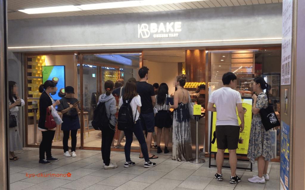BAKEコトチカ京都店の混雑度