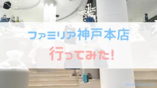 ファミリア神戸本店に赤ちゃんと行ってみた!
