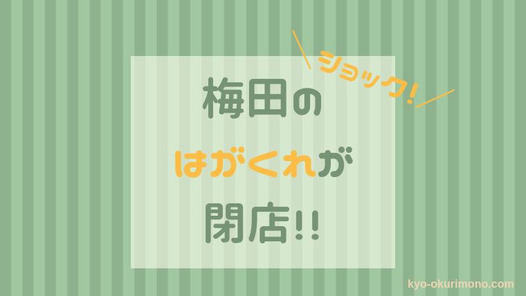 大阪・梅田のはがくれが閉店