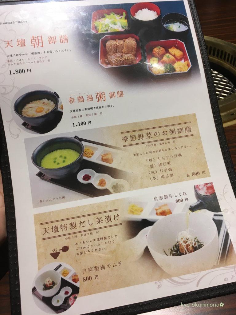焼き肉の天壇北山店の朝定食お粥