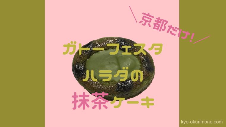 ガトーフェスタハラダの京都限定抹茶ケーキ