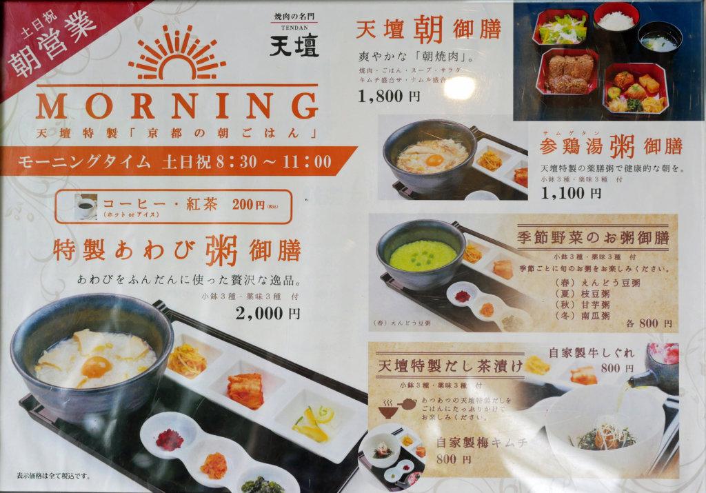焼き肉の天壇北山店の朝定食