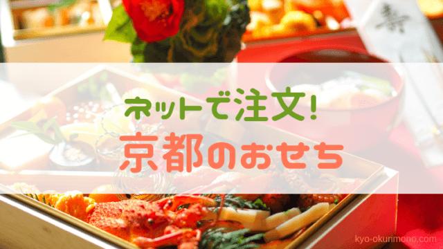 京都のおせち料理を全国配送!おすすめ京都の名店のおせち