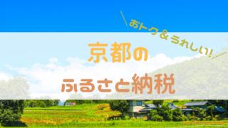 2018年版・京都のふるさと納税返礼品紹介!