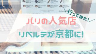 リベルテ京都店の混雑度・メニュー・口コミ