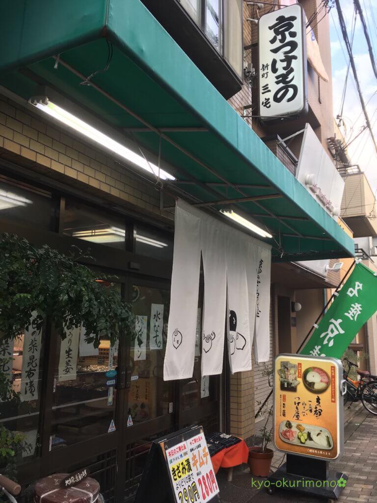 つけもの屋 新町三宅本店の外観2