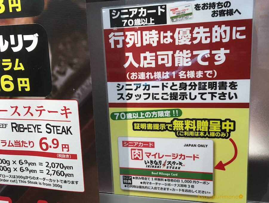 いきなりステーキのシニアカード