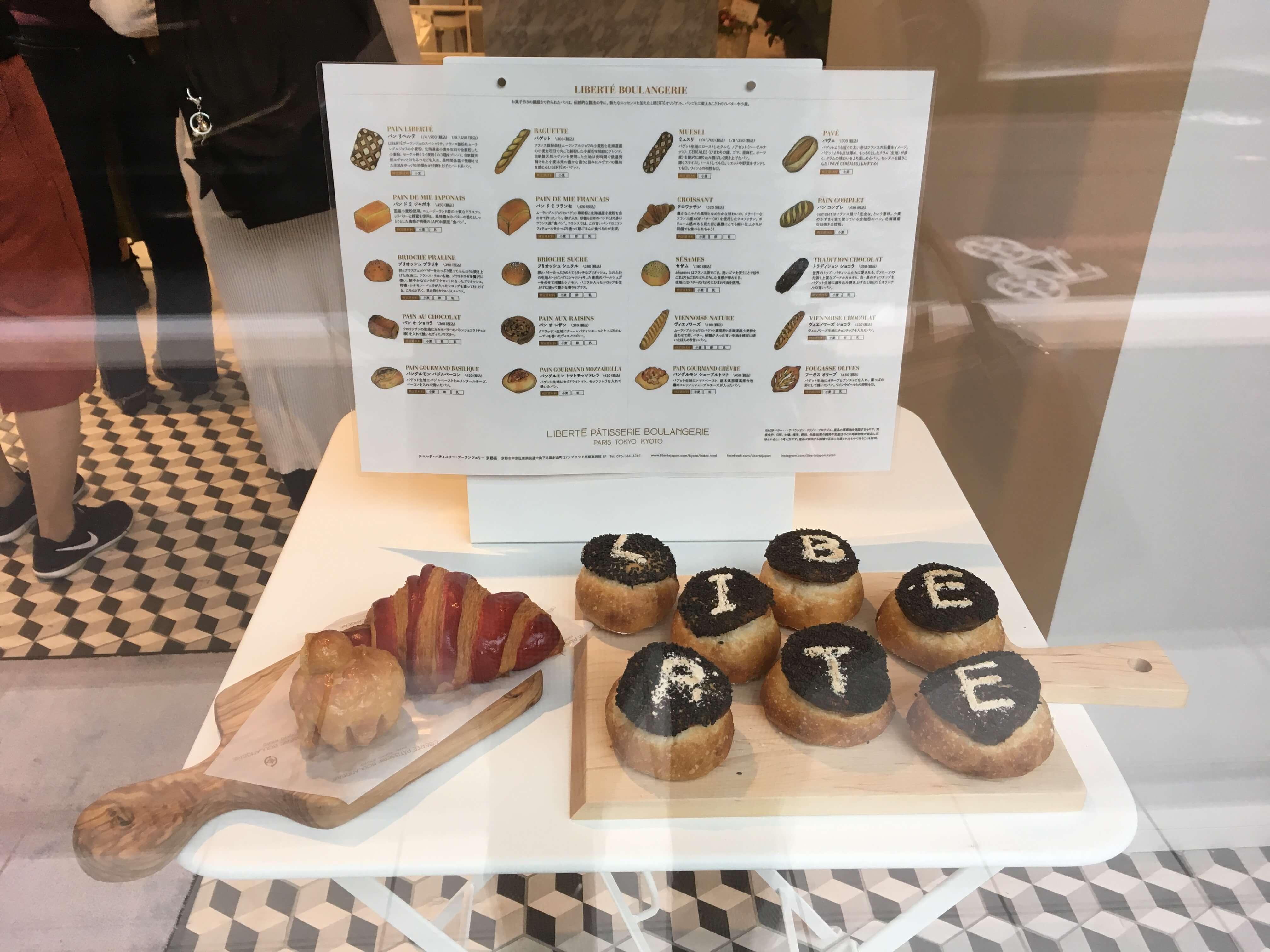 リベルテ京都店のパン