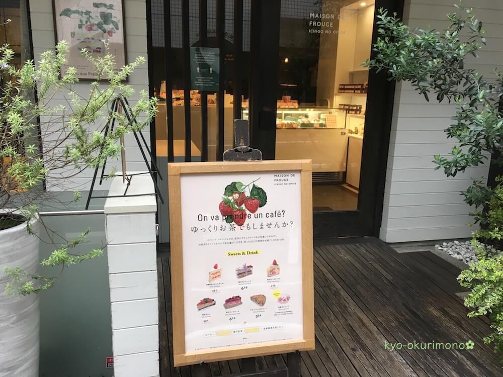 烏丸御池のいちご専門ケーキ店