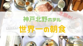 神戸北野ホテル世界一の朝食