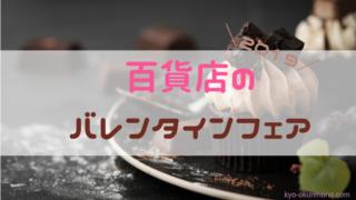 2020京都のデパート、百貨店のバレンタインフェア