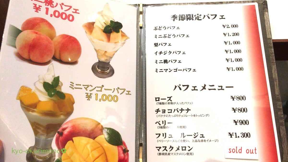 京都のフルーツパーラーホソカワのパフェメニュー1