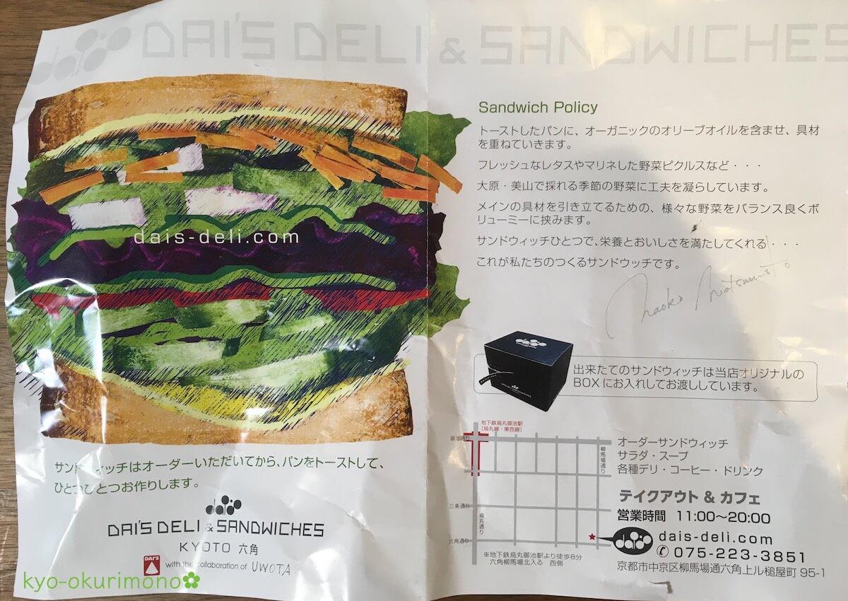 ダイズデリサンドのサンドイッチ