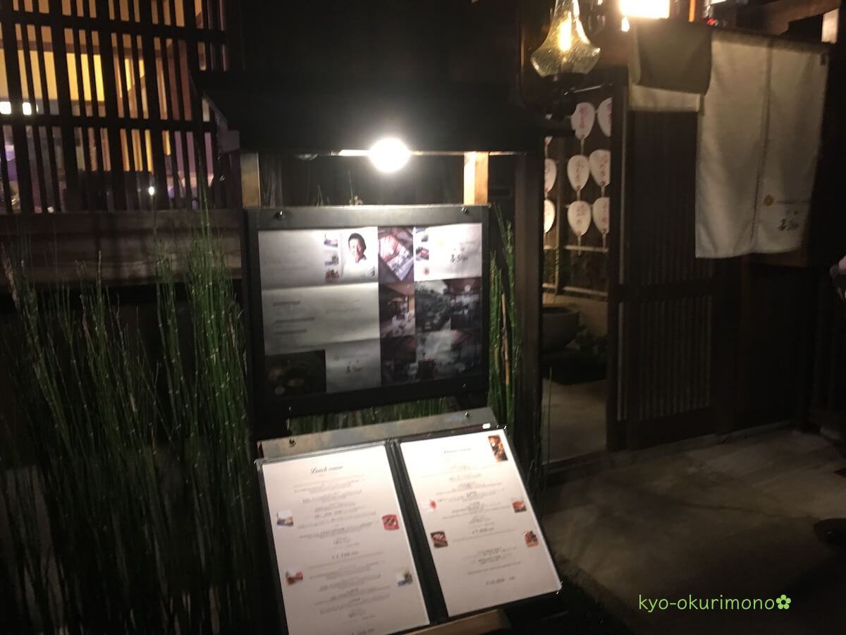 金閣寺の町家フレンチ、京都喜Shinのディナー・外観