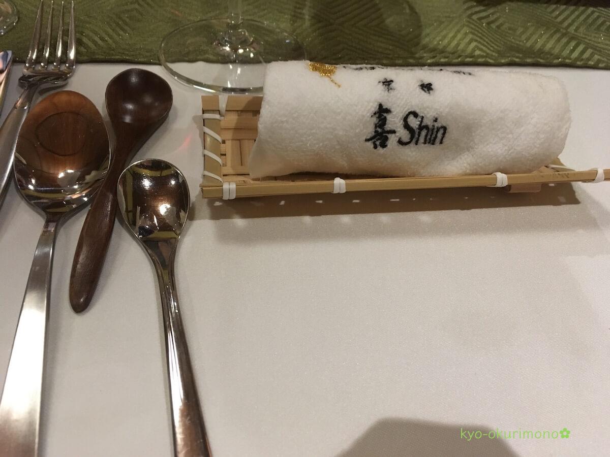 金閣寺の町家フレンチ、京都喜Shinのディナー・コース前