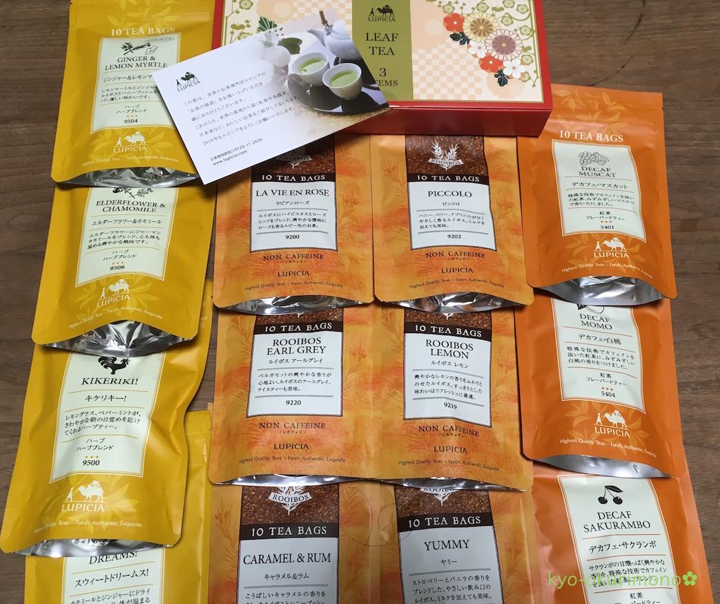 LUPICIA(ルピシア)お茶の福袋ネタバレ2019正月ティーバッグ