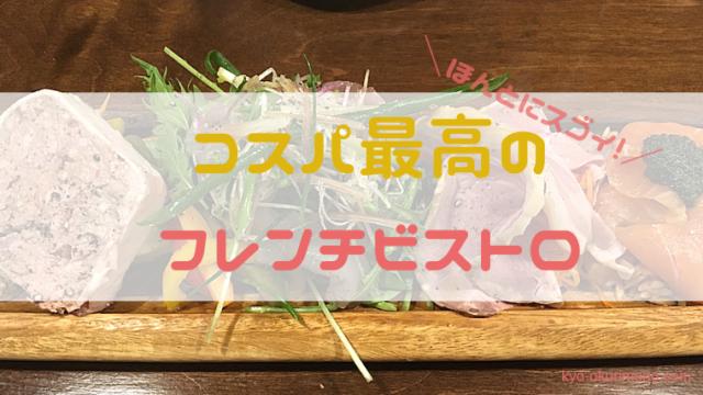 高槻のフレンチ・ビストロモナミのディナー