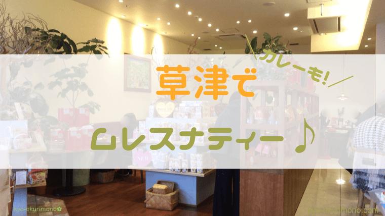 草津でムレスナティーとカレー