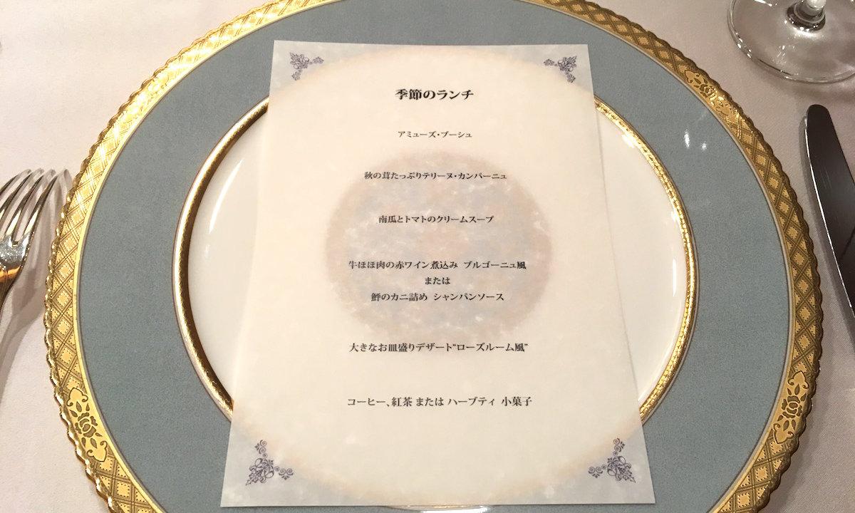 ANAホテル京都ローズルームのランチメニュー