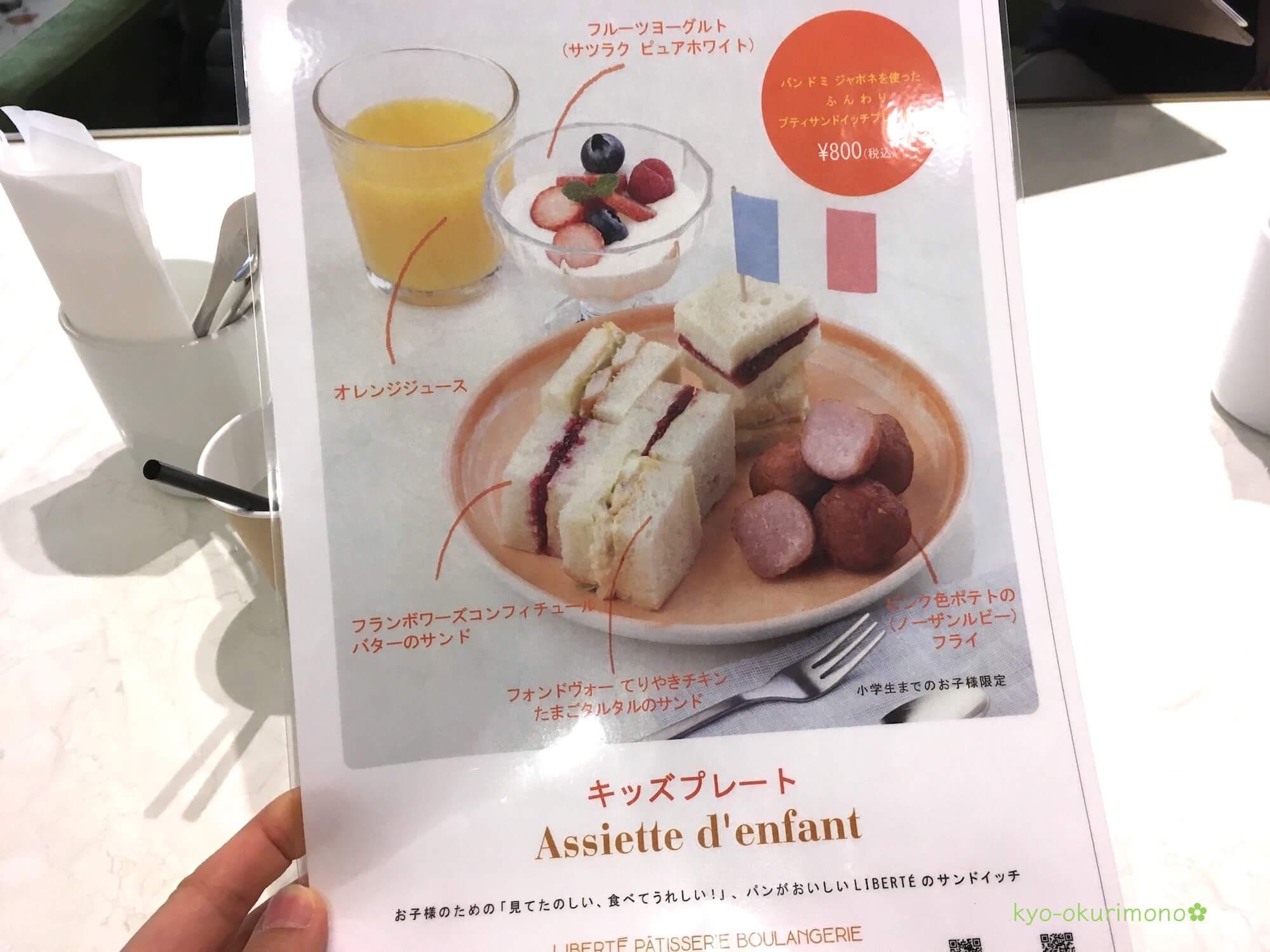 リベルテ・パティスリー・ブーランジェリー京都店のキッズ(子ども)メニュー