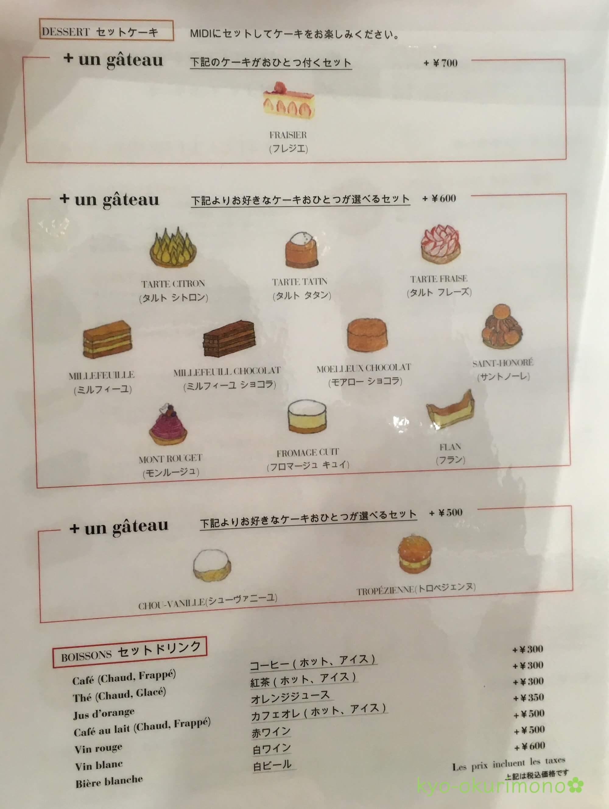 リベルテ・パティスリー・ブーランジェリー京都店のケーキセット