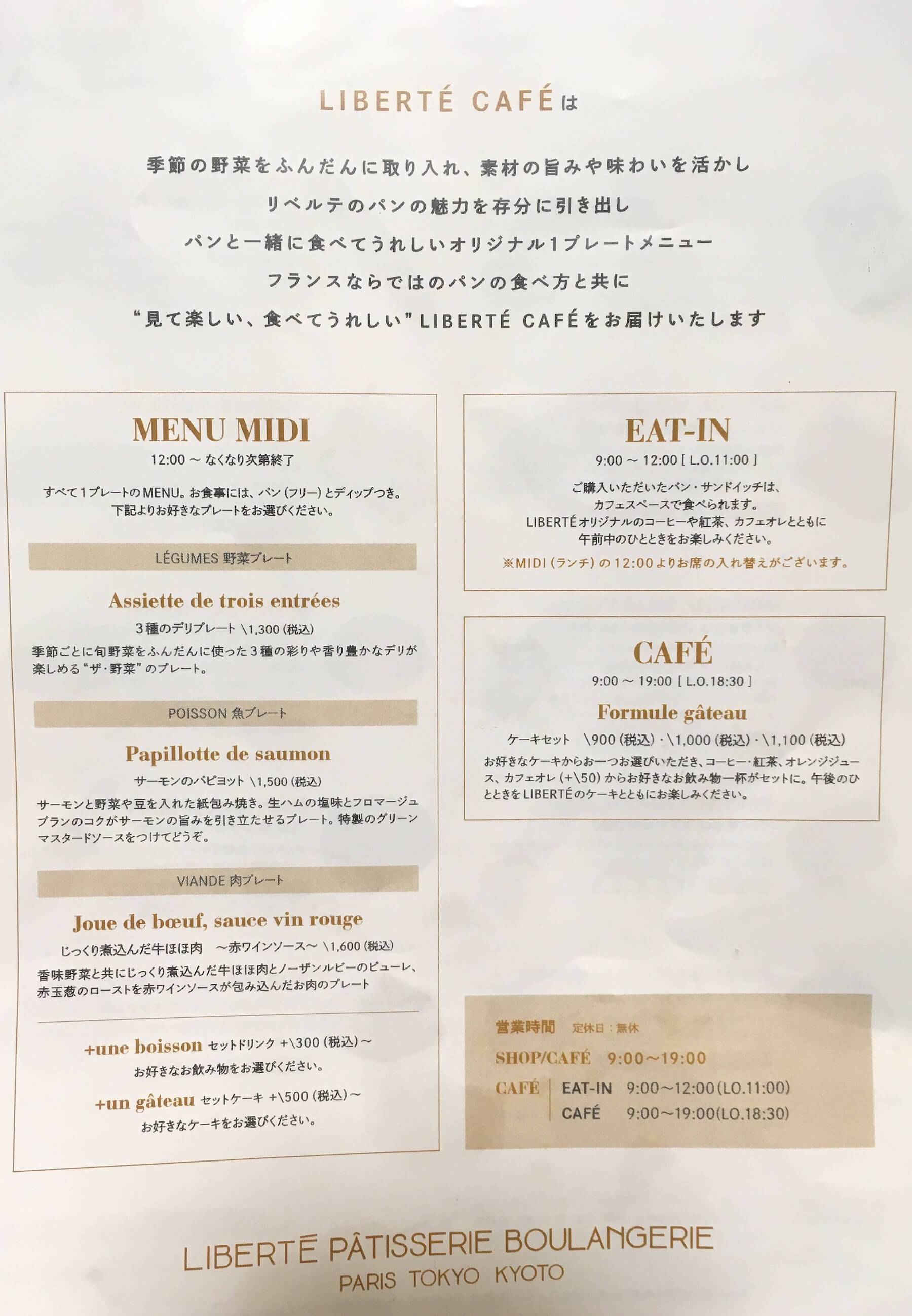リベルテ・パティスリー・ブーランジェリー京都店のランチメニュー
