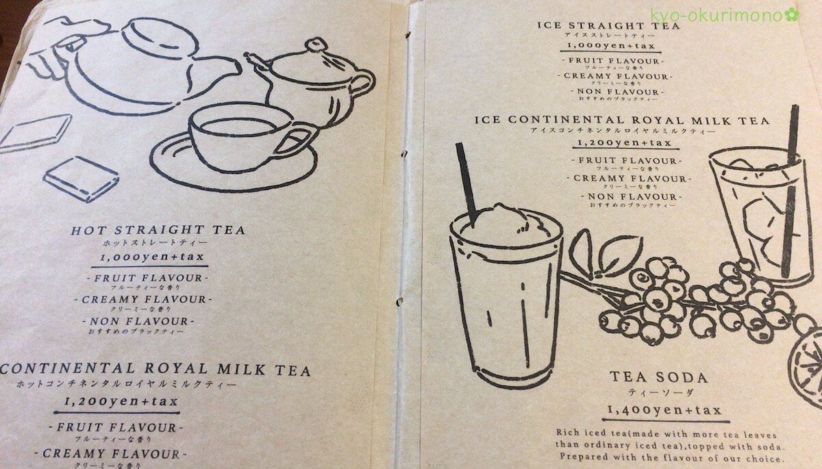 宇治紅茶館のメニュー