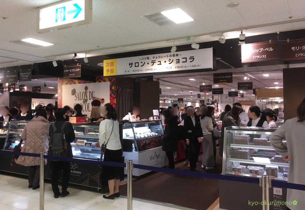 サロンドショコラ京都2019伊勢丹会場