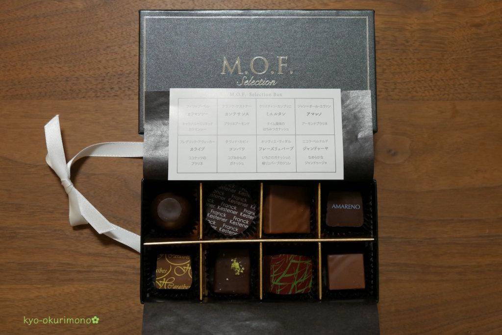 サロンドショコラ2019京都のMOFセレクションボックス2