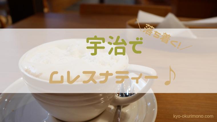 宇治紅茶館でムレスナティーフリーとホットケーキを食べてみた