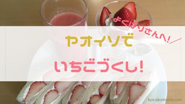 京都のフルーツパーラーヤオイソのいちごサンド・いちごパフェ・いちごジュース