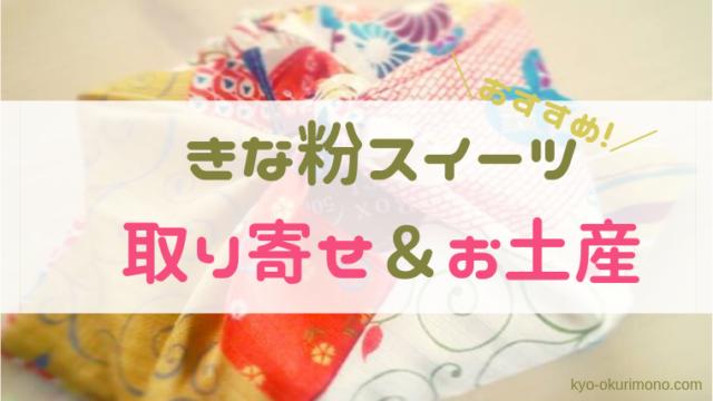 お取り寄せ&お土産おすすめ!京都吉祥菓寮のきな粉スイーツ