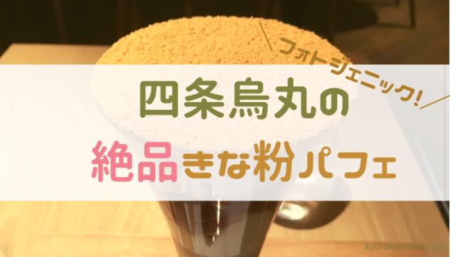 吉祥菓寮四条烏丸カフェの焦がしきな粉パフェ