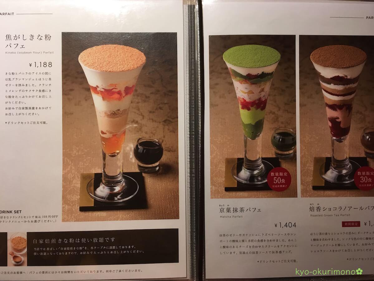吉祥菓寮のきな粉・抹茶パフェ