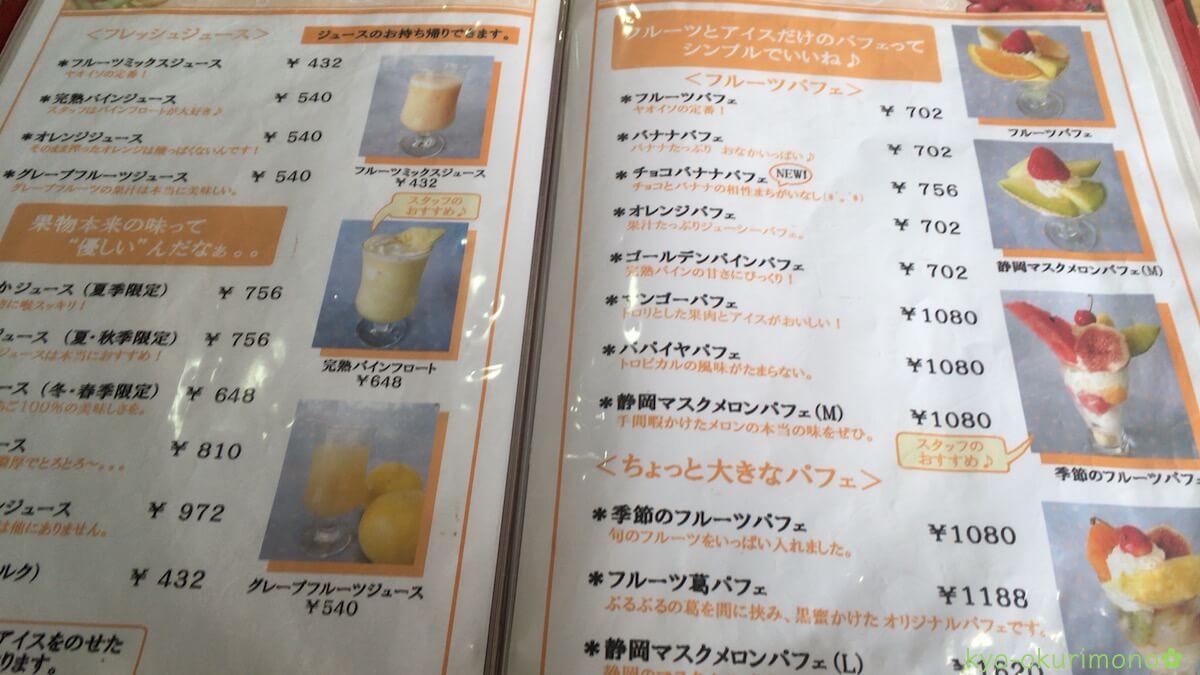 京都のフルーツパーラーヤオイソのメニュー1