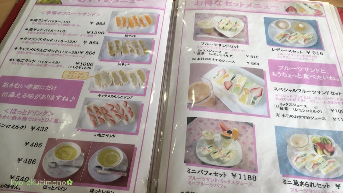 京都のフルーツパーラーヤオイソのメニュー2