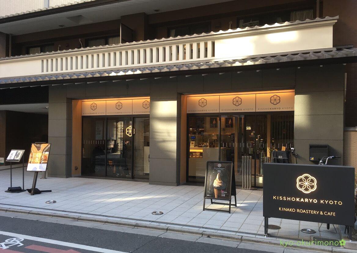京都・吉祥菓寮四条店の外観