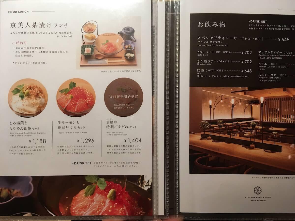 吉祥菓寮京都四条店のお茶漬けメニュー
