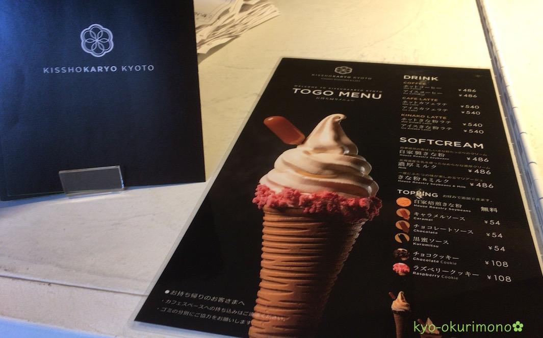 吉祥菓寮京都四条店のソフトクリーム