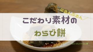 吉祥菓寮の持ち帰りわらび餅にきな粉と黒蜜をかけて食べた