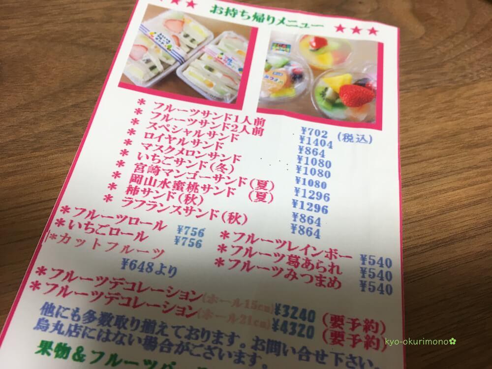 京都ヤオイソフルーツパーラーのお持ち帰りメニュー