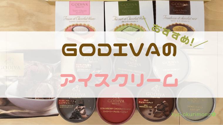 GODIVAのアイスコレクションはお中元や春夏ギフトにおすすめ!