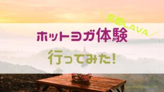 京都のホットヨガLAVAの体験レッスンレビュー