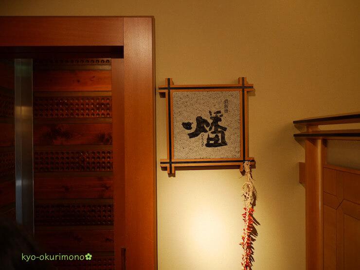 京都ブライトンホテルの鉄板焼き膰(ひもろぎ)のランチ・入口