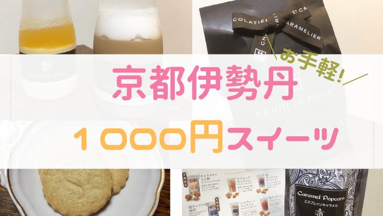 JR京都伊勢丹1000円以下のスイーツ手土産