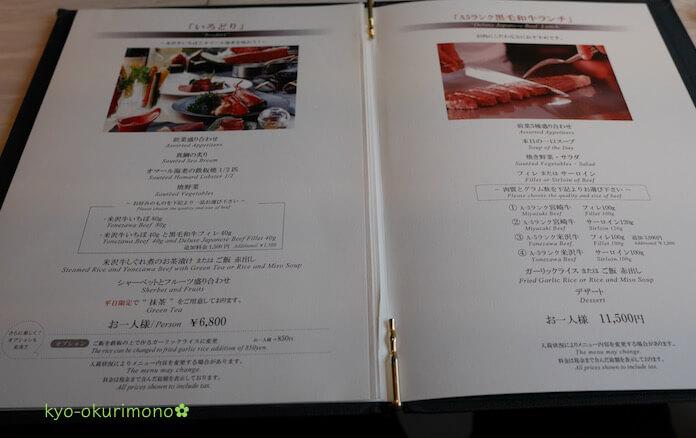 京都ブライトンホテルの鉄板焼き膰(ひもろぎ)のランチメニュー
