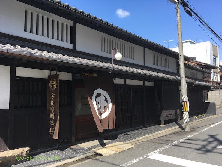 本田味噌今出川本店外観