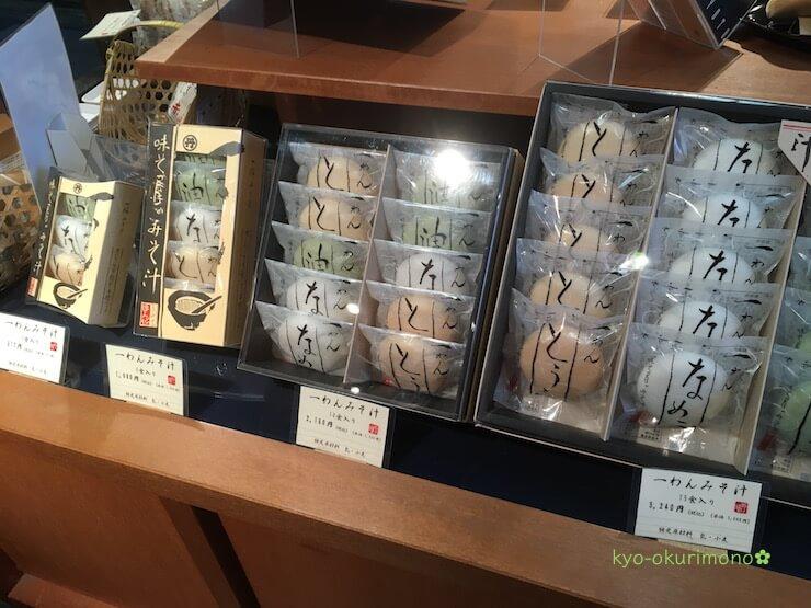 本田味噌本店の一わんみそ汁詰め合わせギフト