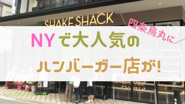 NYのハンバーガー店シェイクシャックが京都四条烏丸の東洞院通にオープン